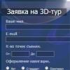 Форма заявки виртуального тура